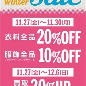 * winter sale & 買取UP 告知 *