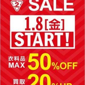 CLEARANCE SALE&買取UPキャンペーン!!!!!