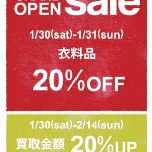1/30.グランドオープン!!セカンドストリート深谷店!!