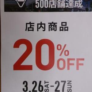 500店舗記念セール開催