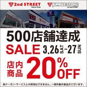 ◆ 500店舗達成記念セール ◆