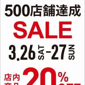 ★2日間のSALE★
