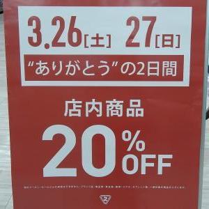 明日から500店舗記念セール開催!!