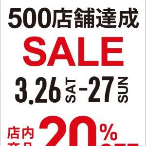 500店舗達成SALE