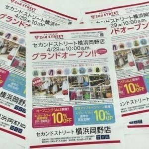セカンドストリート横浜岡野店オープン!!