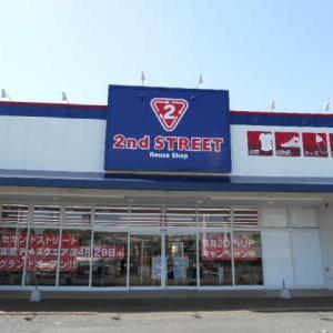 4/29(金) セカンドストリート富里7Aスクエア店 グランドオープン!!