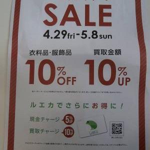 明日からSALE!!!買取UP!!!