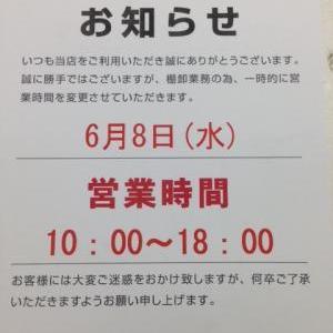 棚卸と買取UP!!
