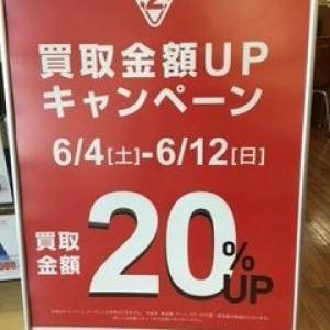 ☆買取UPキャンペーン実施中&商品紹介☆