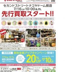 ☆SSナゴヤドーム前店オープン告知☆