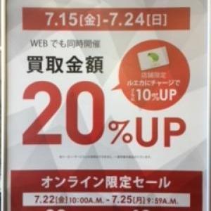 買取UPキャンペーン開催中★!