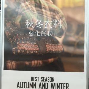 秋冬衣料強化買取のご案内♪