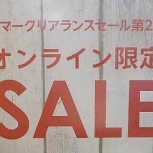 オンライン限定SALE