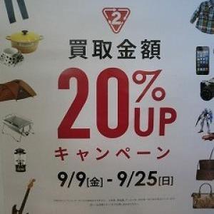 買取20%up!キターーーヽ(・∀・)ノ ワチョーイ♪