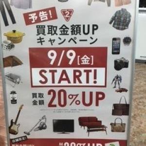 買取UPキャンペーン開催!