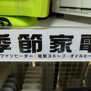 季節家電お売りください。