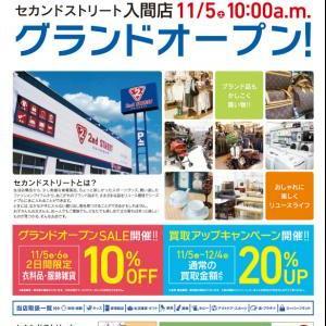 11/5(土)10:00~ グランドOPEN!!