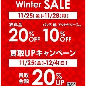 Winter SALE お知らせ!
