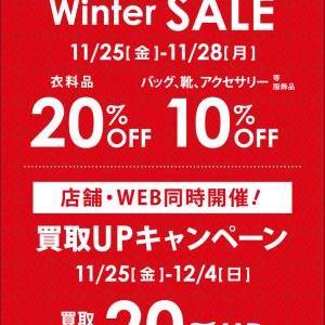 Winter SALE予告!!