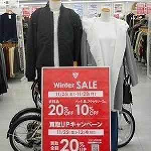 ウインターセール開催!!(^▽^)ノシ