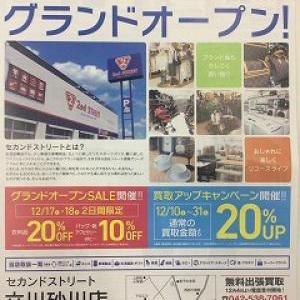 立川砂川店オープンのおしらせ