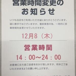 12月8日棚卸し業務に伴う営業時間変更のお知らせ