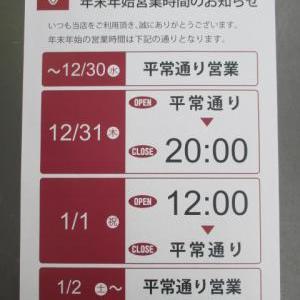 □年末年始営業時間変更のご案内□