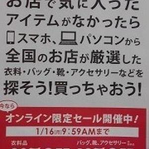 本日よりオンラインSALE開始!!!
