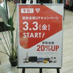 【予告】買取20%UPキャンペーン開催!!