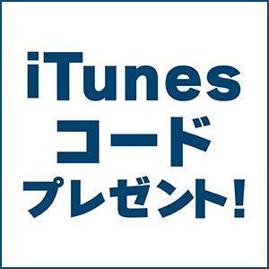 iTunes Card バリアブル キャンペーン開催!!  4/16[木] - 4/29[水]