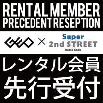 【スーパーセカンドストリート大谷地店】レンタル会員先行入会受付