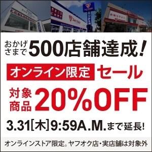 [オンラインストア限定<期間延長:3/31[木]9時59分まで>]500店舗達成記念セール
