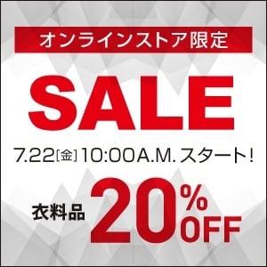 【オンライン限定セール】7/22(金)朝10:00~スタート!
