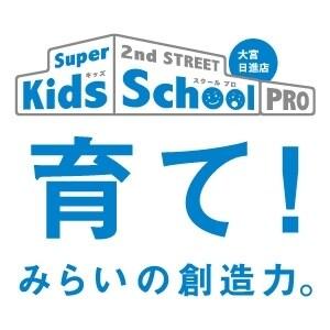 【スーパーセカンドストリート大宮日進店】キッズスクール 9月の開催スケジュール