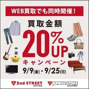 買取金額20%アップキャンペーン!9/9[金]よりスタート!